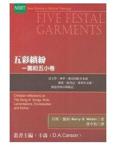 五彩繽紛--舊約五小卷/Five Festal Garments