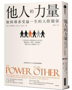 他人的力量/The Power of the Other
