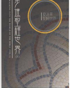 步進聖經世界(1)/Walking into the World of the Bible (Vol. 1)