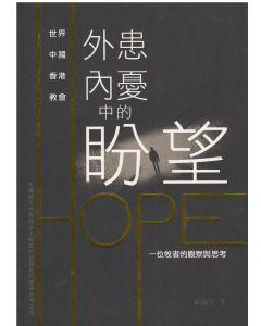 外患內憂中的盼望:一位牧者的觀察與思考