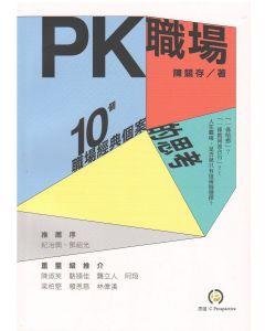 PK職場10個職場經典個案的思考