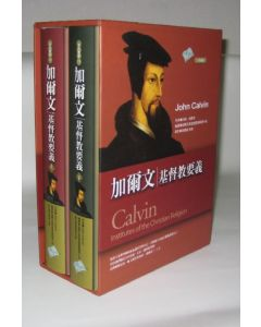 加爾文基督教要義(全2冊/Institutes of the Christian Religion