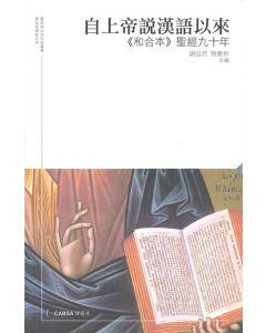 自上帝說漢語以來:《和合本》聖經九十年
