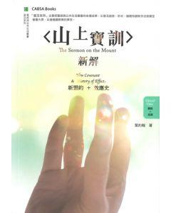 〈山上寶訓〉新解:新盟約+效應史/The Sermon on the Mount: New Coventant and History of Effects