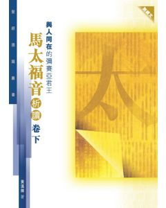聖經通識叢書:與人同在的彌賽亞君王──馬太福音析讀(卷下)