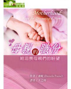 母親的職份:給沮喪母親們的盼望/Motherhood: Hope for Discouraged Moms