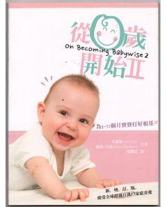 從0歲開始:第二集(新增訂版)/On Becoming Babywise 2