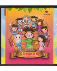 幼兒品格聖經--聖靈果子(中英對照全3冊)/The CNV Toddlers' Bible: A Character Builder