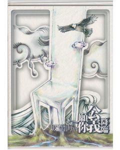 玻璃海 3 :願你公義降臨(歌書)