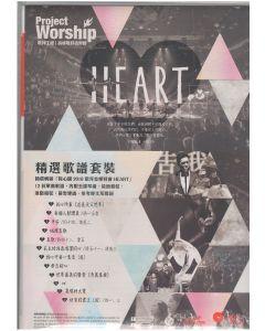 同心圓歌譜:HEART 心