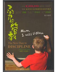 勇於管教/The New Dare to Discipline