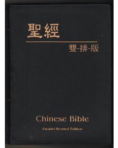 聖經雙排版(軟皮金邊)/Chinese Bible Parallel Revised Edition