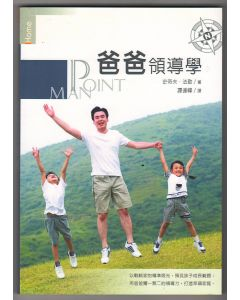 爸爸領導學/Point man:How a man can lead his family