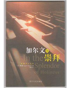 加爾文論崇拜(簡體)/In the Splendor of Holiness