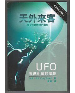 天外來客:UFO與進化論的關聯/Alien Intrusion