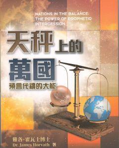 天秤上的萬國:預言代禱的大能/Nations in the balance: The power of prophetic intercession