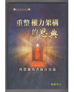 重整權力架構的恩典:再思羅馬書福音真義