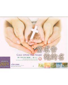 2021 恩福掛曆calendar