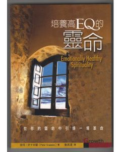 培養高EQ的靈命/Emotionally Healthy Spirituality