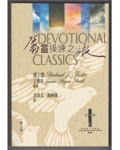 屬靈操練之旅/Devotional Classics