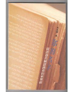 你的名字--從書卷名稱認識希伯來聖經