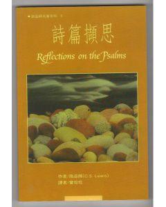 詩篇擷思/Reflections on the Psalms