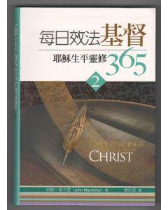 每日效法基督:耶穌生平靈修365(2)/Daily Readings from the Life of Christ (2)