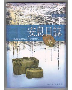 安息日誌:冬之旅/Sabbatical Journey