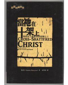 當祂在十架上/Cross-Shattered Christ