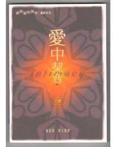 愛中契合/Intimacy