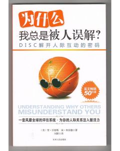 為什么我總是被人誤解(簡體)/Understanding Why Others Misunderstand you