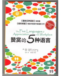 讚賞的5種語言(簡體)/The Five Languages of Appreciation in the Workplace